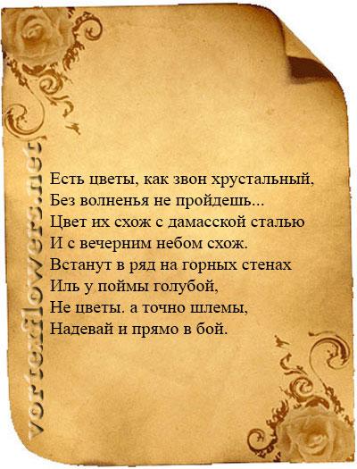 легенды о борце