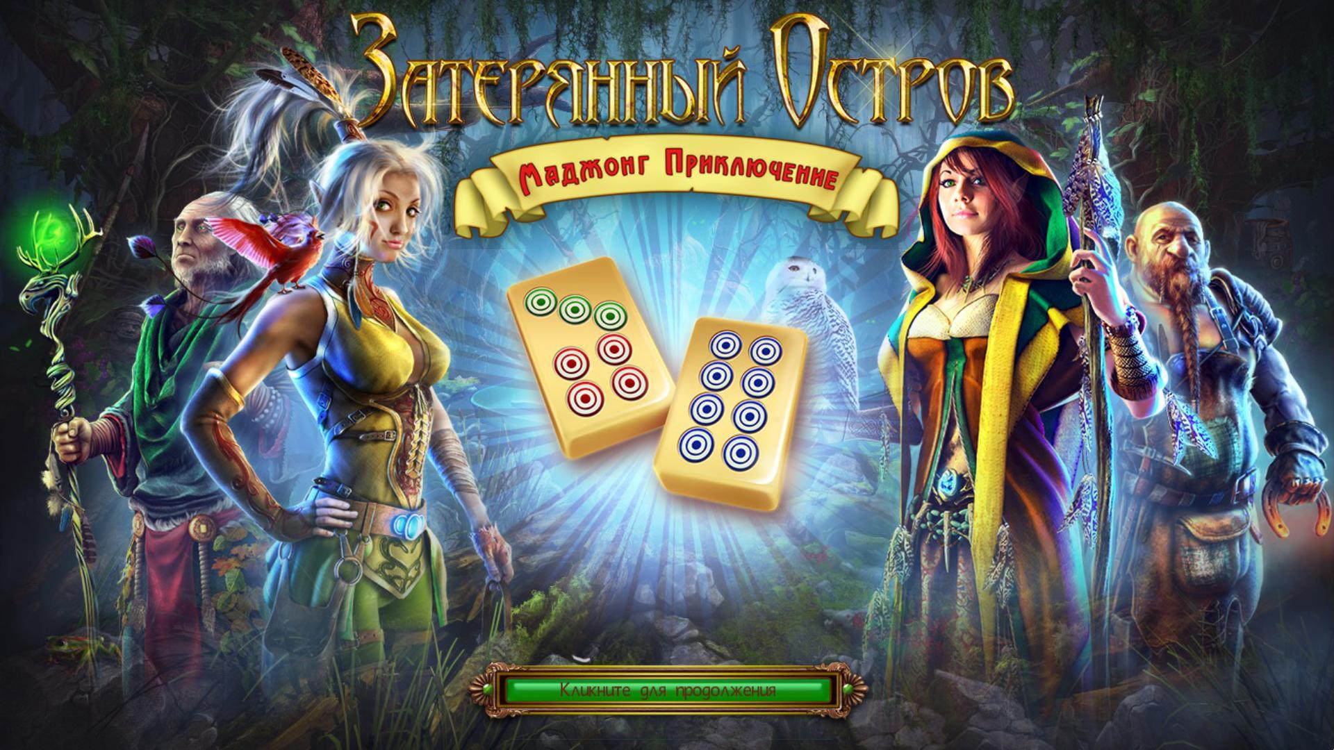 Затерянный остров. Маджонг Приключение   Lost Island: Mahjong Adventure (Rus)