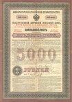 Государственный дворянский земельный банк  5000 рублей  1898 год.