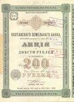Полтавский земельный банк 1897 год.