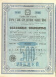Тифлисское городское кредитное общество 1913 год