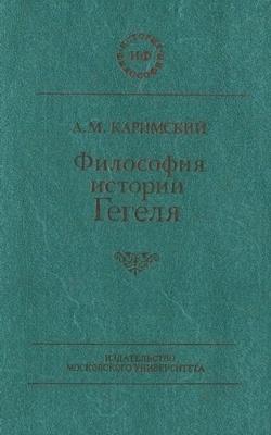 Аудиокнига Философия истории Гегеля - Каримский А.М.