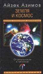 Аудиокнига Земля и космос - Азимов А.