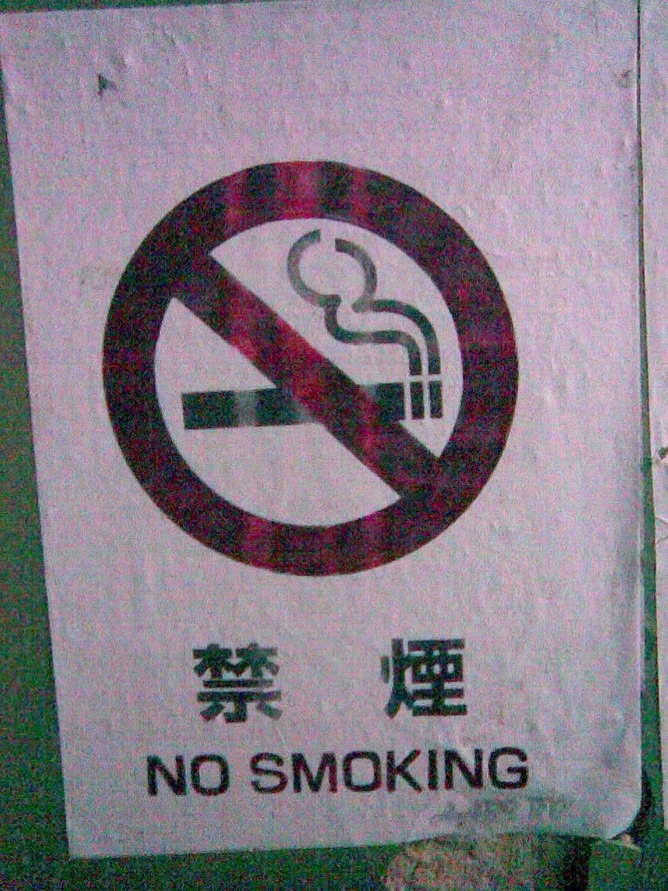 курить запрещено по-китайски