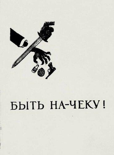 Зильвер_Быть на-чеку_1938_1.jpg