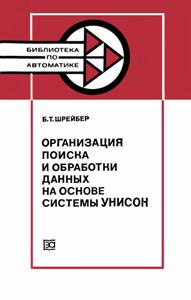 Серия: Библиотека по автоматике - Страница 27 0_158014_b720fd8a_orig