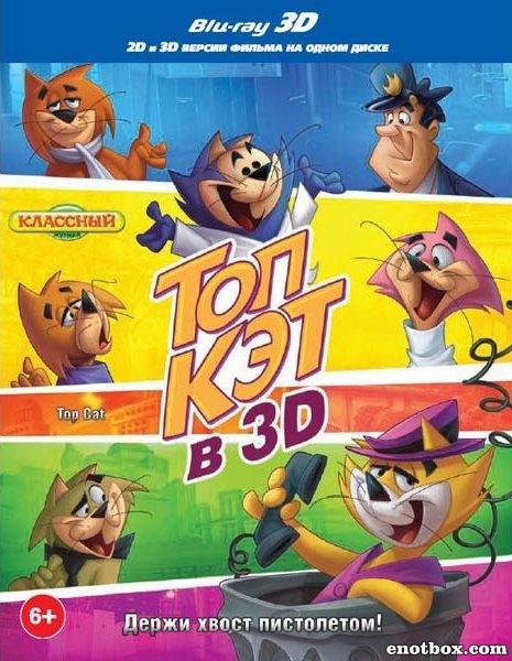 Топ Кэт / Don gato y su pandilla (2011/BDRip/HDRip/3D)