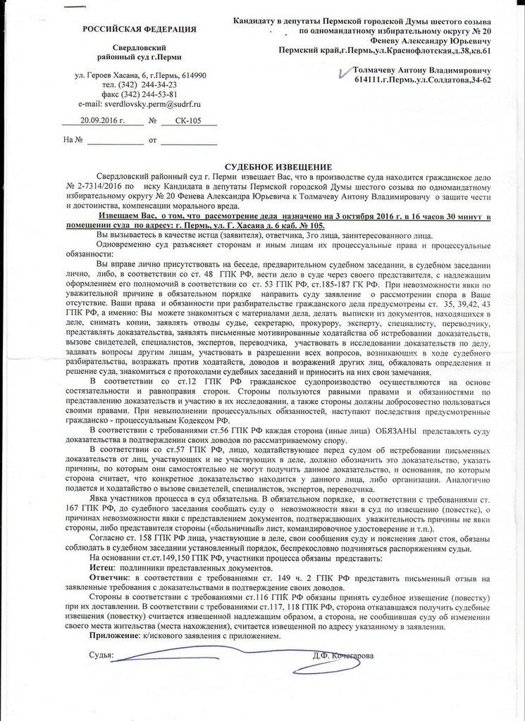 Судебное извещение по исковому заявлению Александра Юрьевича Фенёва.jpg