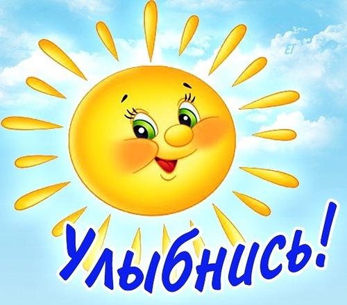 Всемирный день улыбки! Поздравляю