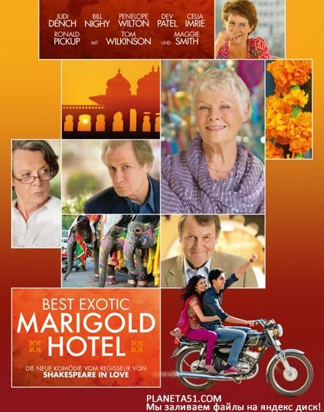 Отель «Мэриголд»: Лучший из экзотических / The Best Exotic Marigold Hotel (2011/BDRip/HDRip)
