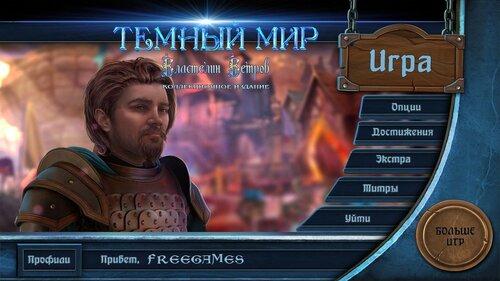 Темный мир 3: Властелин Ветров. Коллекционное издание | Dark Realm 3: Lord of the Winds CE (Rus)