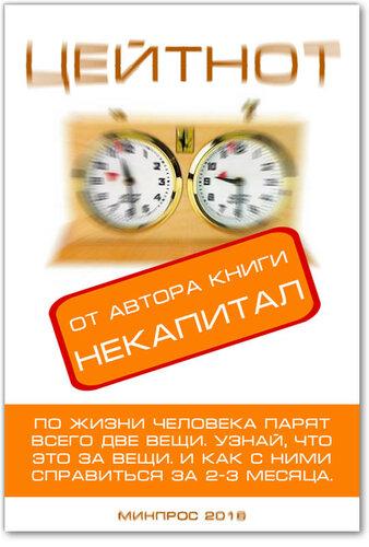 Роман Духанин. Цейтнот. Минпрос-2016.
