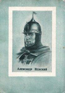 1943. Александр Невский