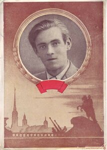 1943. Комсомолец Евгений Головин