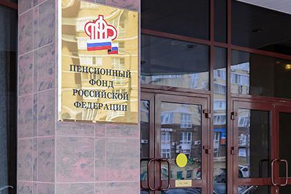 Жители России забирают скопления изПенсионного фонда