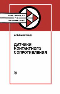 Серия: Библиотека по автоматике - Страница 27 0_157f4e_fa4ac2b2_orig