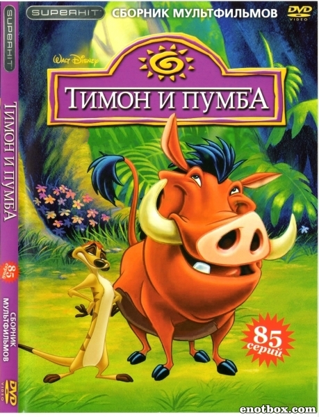 Тимон и Пумба (1-3 сезон: 1-85 серия из 85) / Timon and Pumbaa (1995-1998/WEB-DL)
