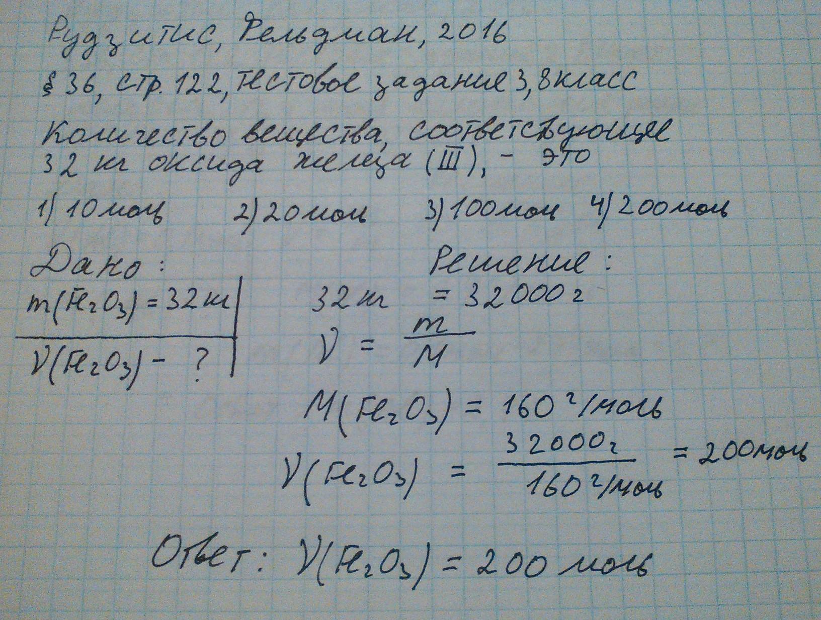 Решения задач по химии 8 класс рудзитис ориентированный на решение задач