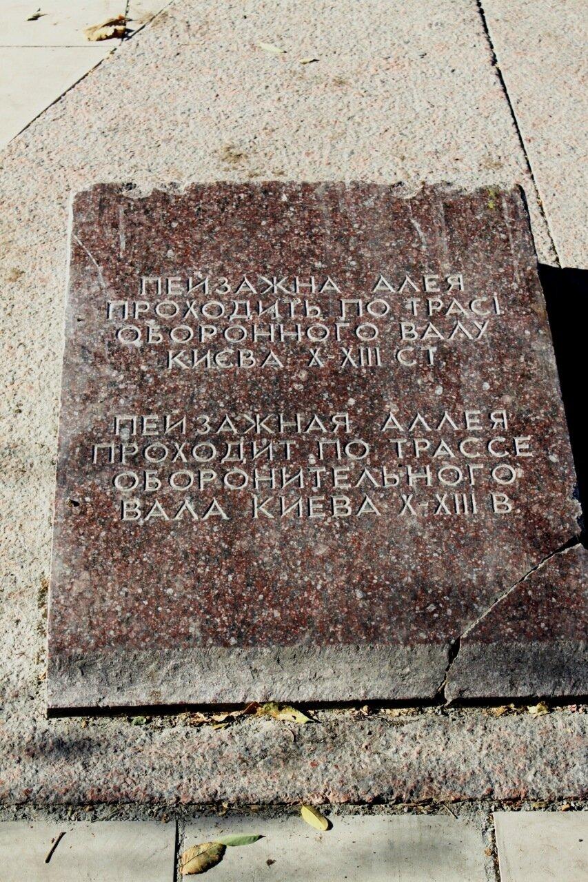 Информационный камень на Пейзажной аллее