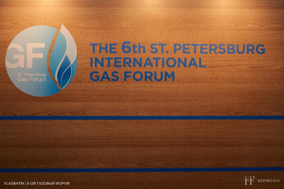 06102016 6-ой Газовый Форум