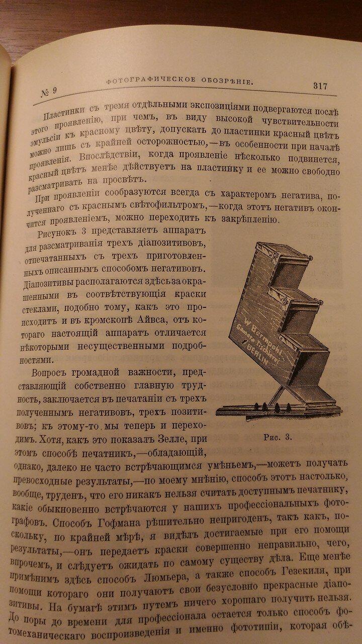 Статья А.Мите в ФО 1902-9а3.jpg