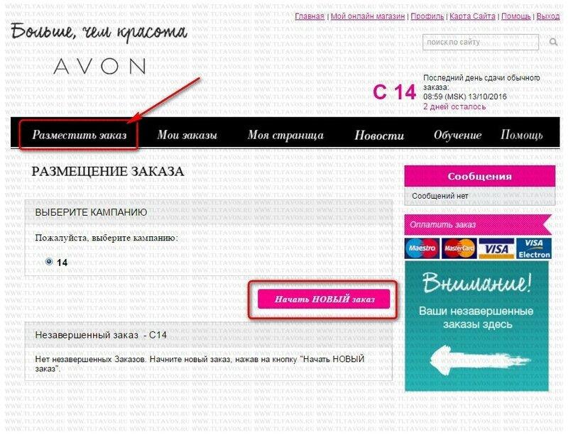 Разместить и отправить заказ Avon  befb1a907e901