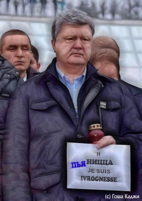 Порошенко - лицемерный ублюдок, виновный в гибели тысяч людей на Донбассе, да и по всей Украине
