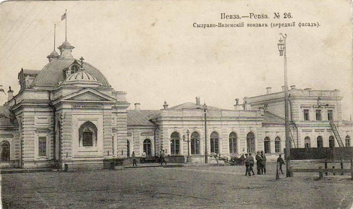 Сызрано-Вяземский вокзал