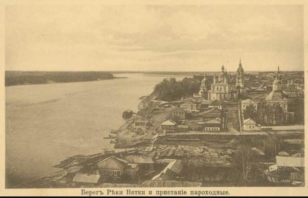 Берег реки Вятки и пароходные пристани