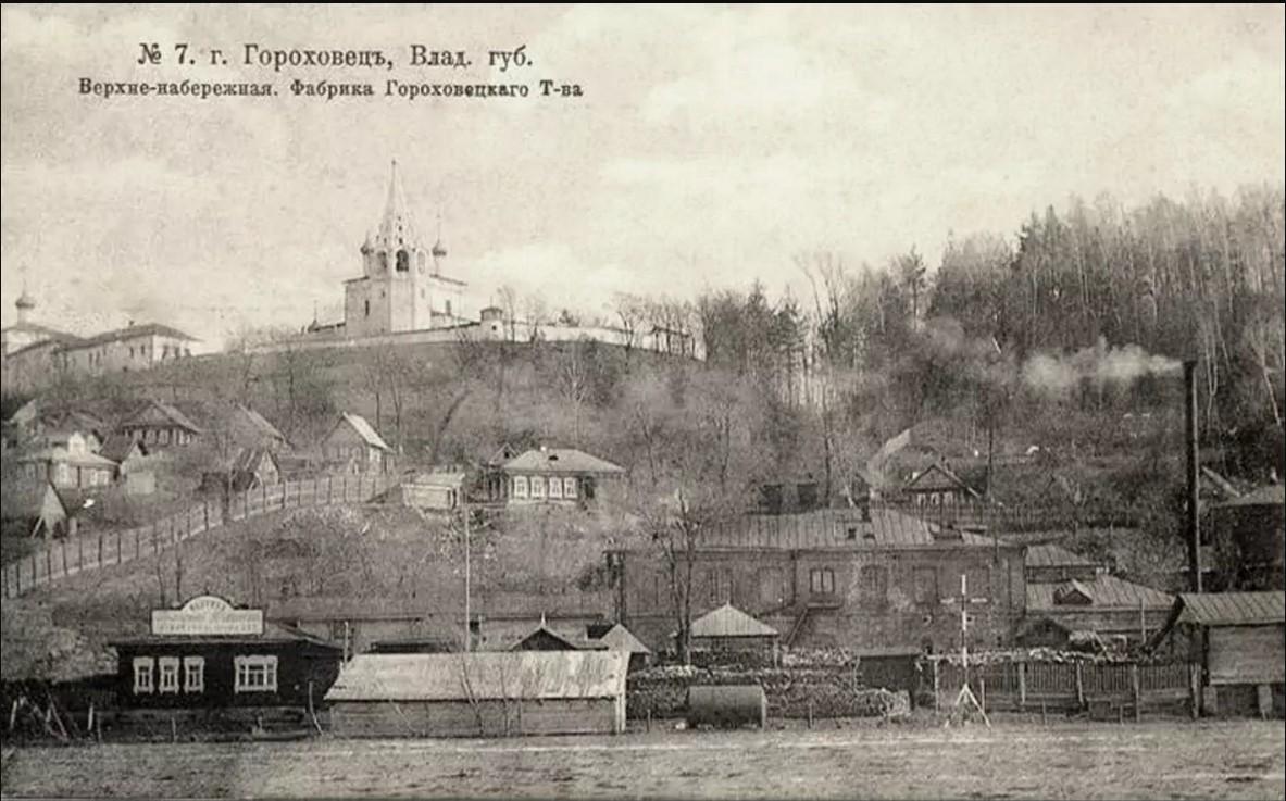 Верхне-Набережная. Фабрика Гороховецкого т-ва