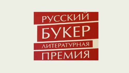 «Русский букер» получил Александр Снегирёв зароман «Вера»