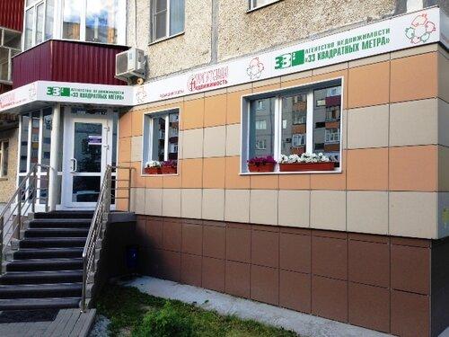 Главный вход в Агентство недвижимости 33 квадратных метра в Сургуте