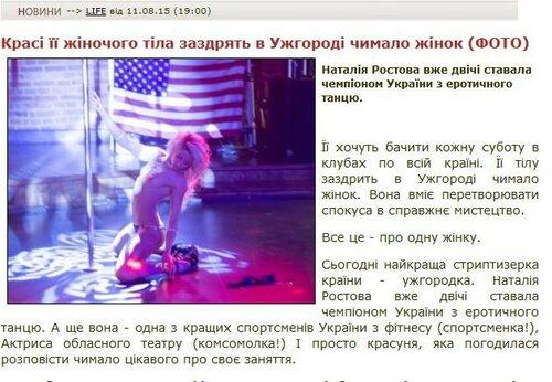 FireShot Screen Capture #2986 - 'УЖГОРОД_net_ua - Красі її жіночого тіла заздрять в Ужгороді чимало жінок (ФОТО)' - uzhgorod_net_ua_news_82106.jpg