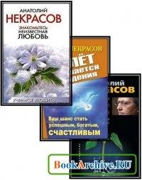 Некрасов А. - Сборник произведений  (18 книг)