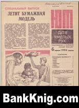 Журнал «ЮТ» для умелых рук», 1984, №06