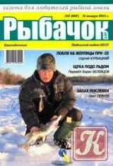 Журнал Книга Рыбачок № 2 2015
