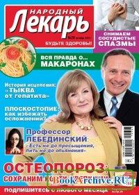 Журнал Народный лекарь № 20 2014