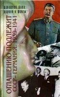 Аудиокнига Сборник  - Оглашению подлежит. СССР - Германия. 1939-1941 (Аудиокнига)