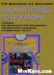 Книга Рабочая тетрадь по географии 10 класс. 2 часть