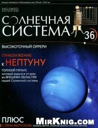 Журнал Солнечная система № 36, 2013