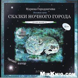 Восьмая луна: Сказки ночного города (аудиокнига)