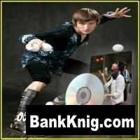 Книга Обучение жонглированию - 3 простых шага wmv 20Мб
