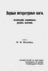 Книга Первые литературные шаги