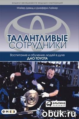 Книга Талантливые сотрудники. Воспитание и обучение людей в духе дао Toyota