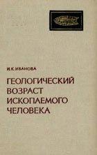 Книга Геологический возраст ископаемого человека