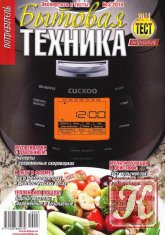 Журнал Книга Потребитель. Бытовая техника № 3 2014