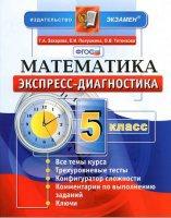 Книга Математика. Экспресс-диагностика. 5 класс pdf 9,2Мб
