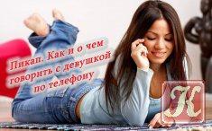 Книга Книга Пикап. Как и о чем говорить с девушкой по телефону