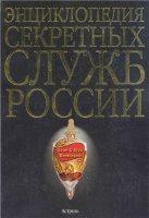 Книга Энциклопедия секретных служб России