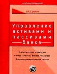 Книга Управление активами и пассивами банка. Практическое пособие.